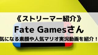 魅惑のイケボFate Gamesさんとは?気になる素顔や人気動画を紹介!