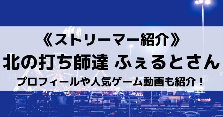 UUUM所属北の打ち師達ふぇるとさんとは?プロフィールや人気ゲーム動画も紹介!