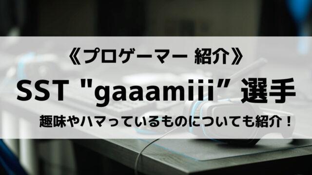 「SunSister」の「gaaamiii」選手について紹介!