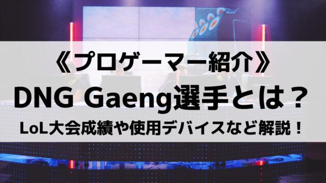 DFMのGaeng選手とは?LoL大会成績や使用デバイス、お兄さんなど解説!