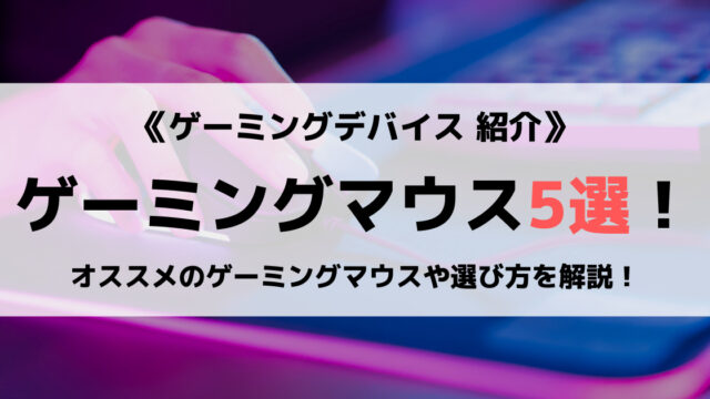 おすすめのゲーミングマウス5選を紹介!