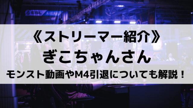 UUUM所属のぎこちゃんさんとは?モンスト動画やM4引退についても解説します!