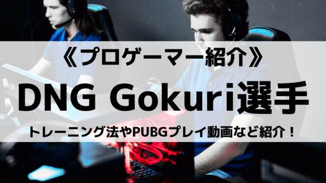 DGWのGokuri選手!トレーニング法やPUBGプレイ動画など紹介!