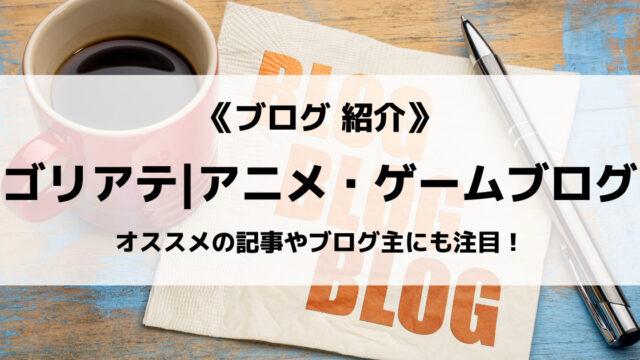ゴリアテ|アニメ・ゲームブログ