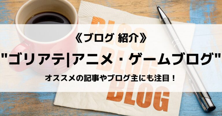 ゴリアテ アニメ・ゲームブログ