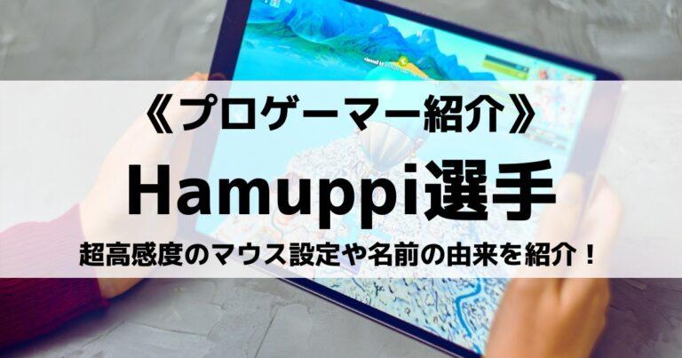 GameWithのHamuppi選手とは?超高感度のマウス設定や名前の由来を紹介