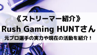 HUNTさんとは?元プロ選手の実力やRush Gamingでの活動を紹介!