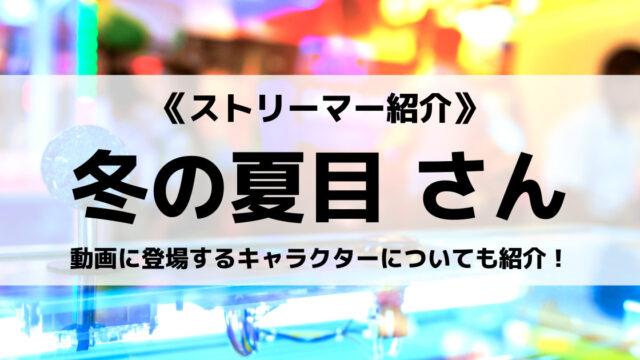 「GameWith Creators」所属の「冬の夏目」さんについて紹介!