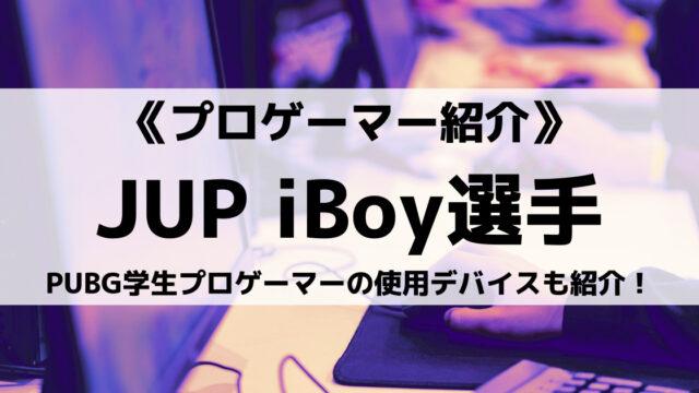 JUPITERのiBoy選手とは?PUBG学生プロゲーマーの使用デバイスも紹介!