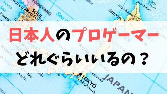 日本人プロゲーマーはどれくらいいる?