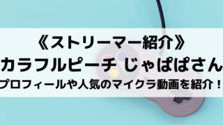 UUUM所属カラピチのじゃぱぱさんとは?プロフィールや人気のマイクラ動画を紹介!