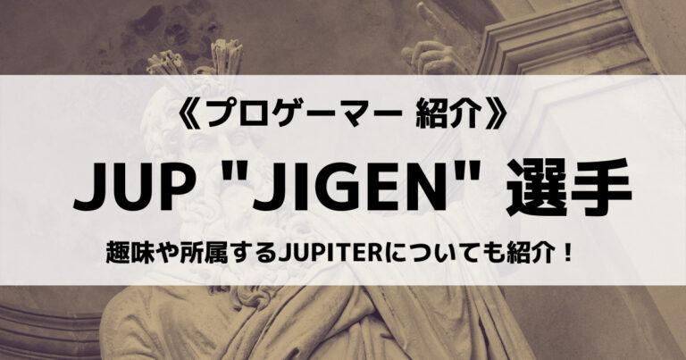 「JUPITER」の「JIGEN」選手について紹介!