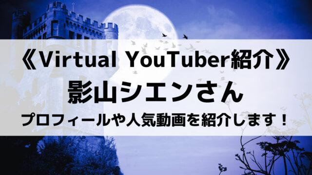 影山シエンさんについて!年齢や身長などのプロフィールや人気動画を紹介します!