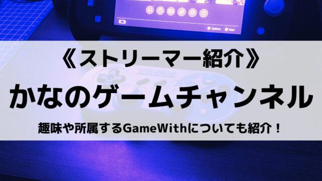 かなのゲームチャンネルとは?趣味や所属するGameWithについても紹介!