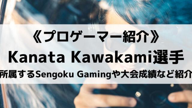 Sengoku GamingのKanata Kawakami選手!GT大会成績など紹介!