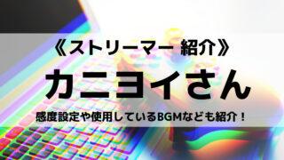 「GameWith Creators」の「カニヨイ」さんについて紹介!