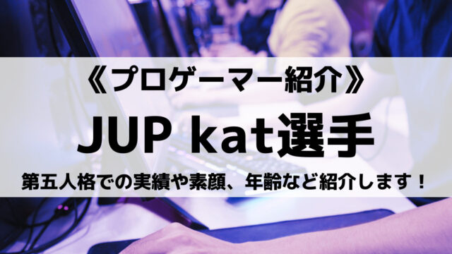 JUPITER所属 kat選手とは?第五人格での実績や素顔、年齢など紹介します!
