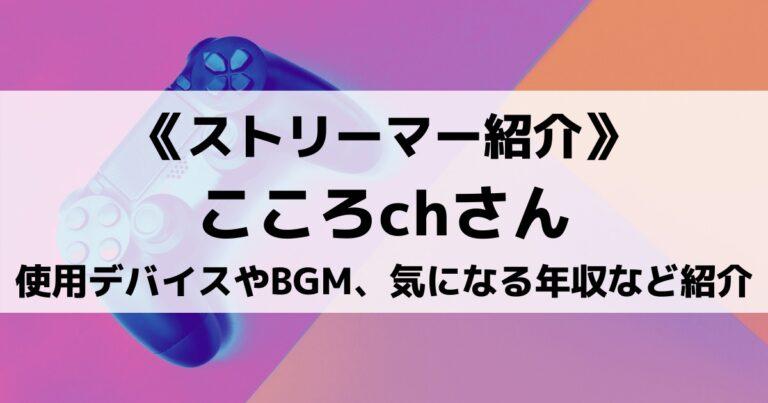 GameWith所属こころchさんとは?使用デバイスやBGMなど紹介!