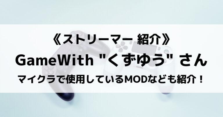 「GameWith Creators」の「くずゆう」さんについて紹介!