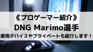 DetonatioN GamingのMarimo選手とは?使用デバイスやプライベートも紹介します!