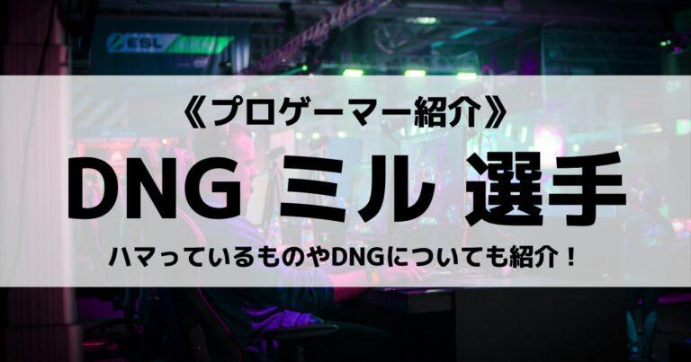 「DetonatioN Gaming」の「ミル」選手について紹介!
