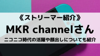 GameWith所属MKR channelさんとは?ニコニコ時代の活躍や素顔も紹介