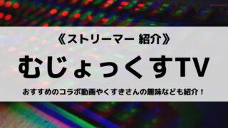 「GameWith」の「むじょっくすTV」について紹介!