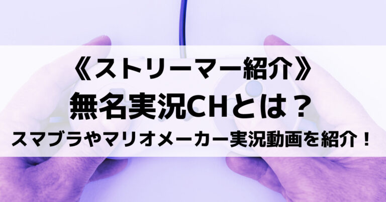 GameWith所属の無名実況CHとは?スマブラやマリオメーカー実況動画を紹介!