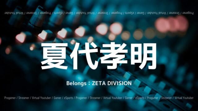 「ZETA DIVISION」の「夏代孝明」さんについて紹介!