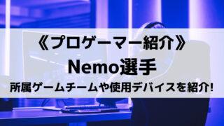Nemo(ネモ)選手とは?所属プロゲーマーチームや使用デバイスを紹介!