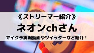 GameWith所属のネオンchさんとは?マイクラ動画やツイッターなど紹介!