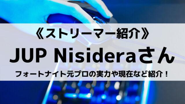 JUPITERのNisideraさんとは?フォートナイト元プロの実力など紹介!