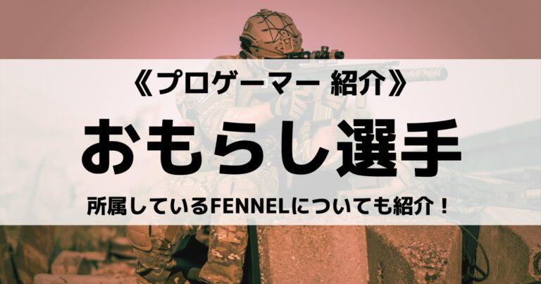 「FENNEL Mantis」所属の「おもらし」選手について紹介!