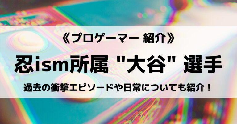 「忍ism Gaming」所属の格ゲープロゲーマー大谷選手について紹介!