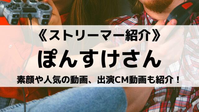 GameWithのぽんすけさんとは?素顔や人気の動画、出演CM動画も紹介!