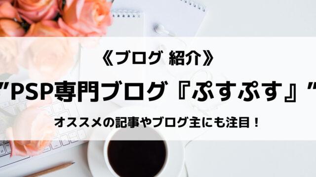 PSP専門ブログ『ぷすぷす』