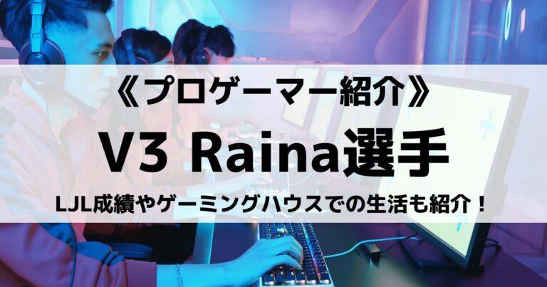 V3所属Raina(ShinOkubo)選手とは?ゲーミングハウスでの生活も紹介