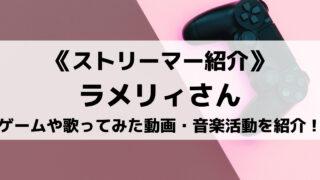GameWith所属 ラメリィさんとは?ゲームや歌ってみた動画・音楽活動を紹介!