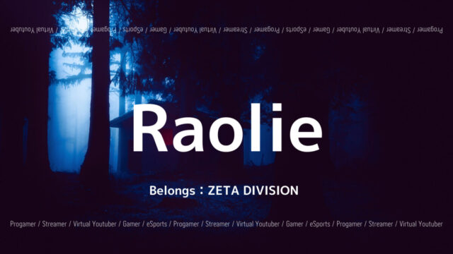 「ZETA DIVISION」の「Raolie」選手について紹介!
