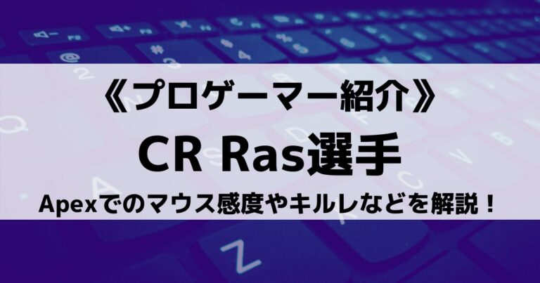 CRのRas選手とは?Apexでのマウス感度やキルレなど徹底解説します!