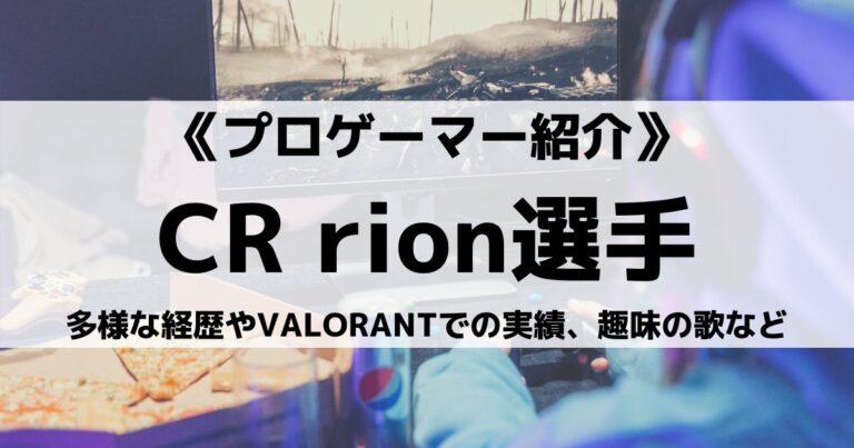 CR所属rion選手とは?多様な経歴やVALORANTでの実績、趣味の歌など紹介!
