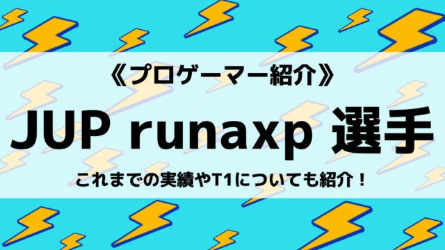 「JUPITER」の「runaxp」選手について紹介!