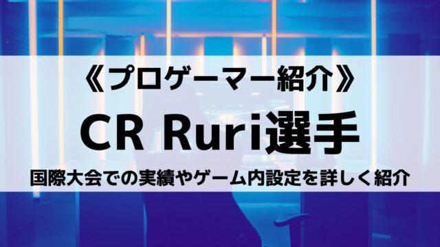 CRのRuri選手とは?国際大会での実績やゲーム内設定を詳しくご紹介!