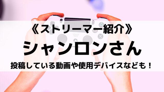 GameWith所属のシャンロンさんとは?投稿している動画や使用デバイスなども!