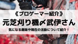元芝刈り機〆武伊(鈴木〆ぶいてっく)さんとは?趣味や現在の活動について紹介!