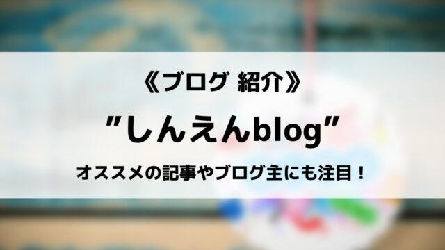 しんえんblog