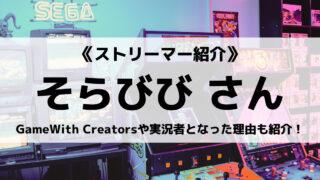 「GameWith Creators」の「そらびび」さんについて紹介!