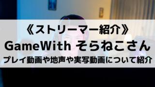 GameWith所属そらねこのプロフィールやプレイ動画を紹介!地声や実写動画は?