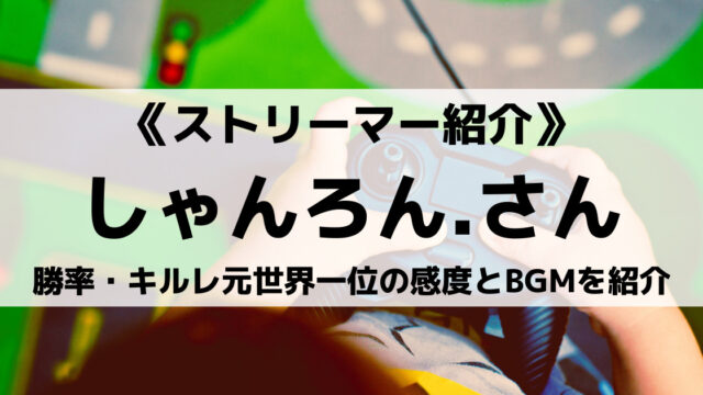 しゃんろん.さんとは?勝率とキルレが元世界一位のコントローラー感度とBGMを紹介