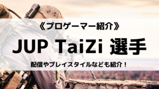 「JUPITER」の「TaiZi」選手について紹介!